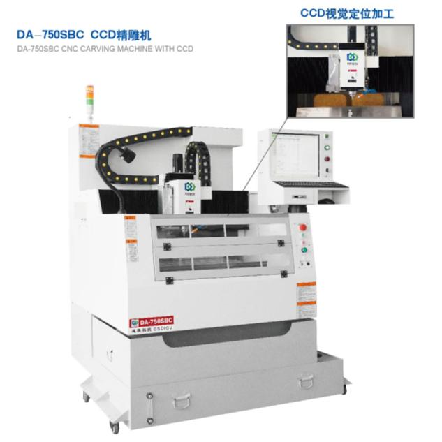 DA-750SBC CCD精雕机