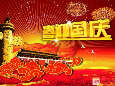 迪奥数控刀库机生产厂家祝广大客户国庆节快乐