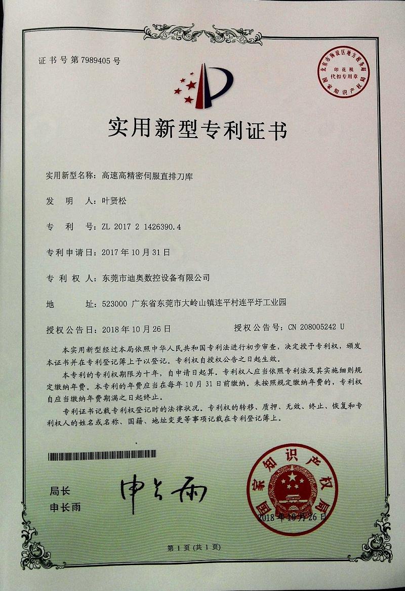 新证书 (5)