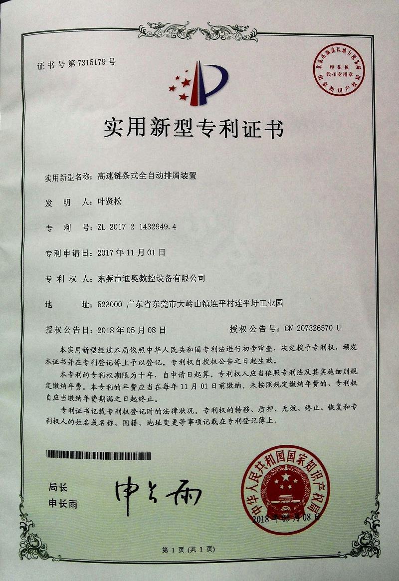 新证书 (2)