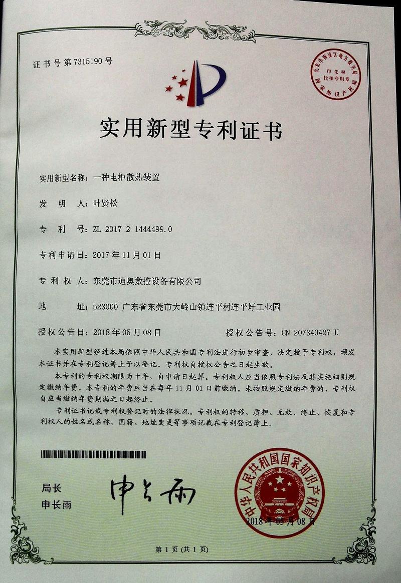 新证书 (3)