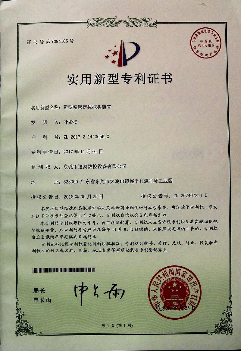 新证书 (4)