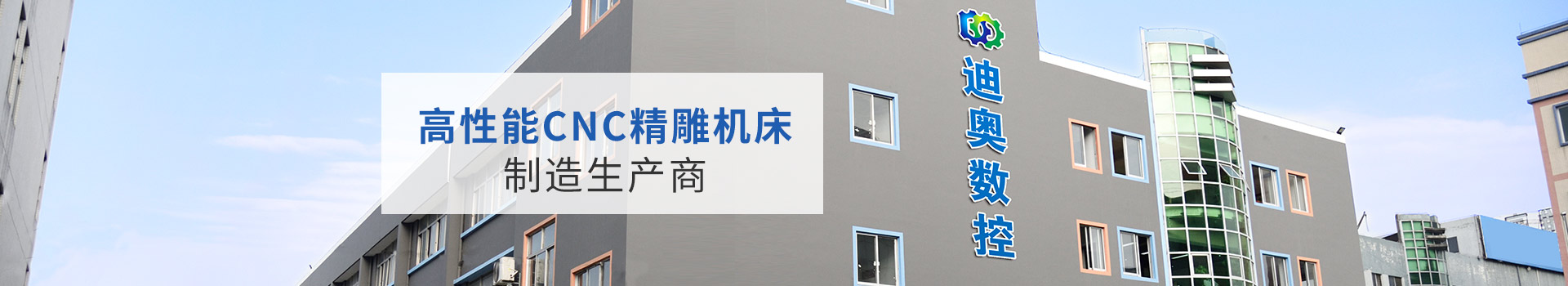 迪奥数控-高性能CNC精雕机床制造生产商
