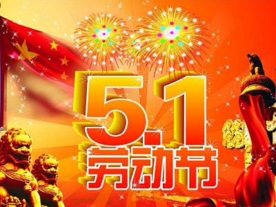 """迪奥数控精雕机厂家2021年""""五一""""放假 通 知"""