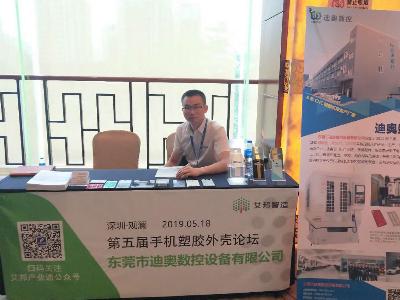 迪奥数控参加第五届手机塑胶外壳论坛产业链论坛会议