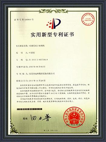 迪奥数控-可调式双Z轴机构专利证书 专利号:ZL 2013 2 048762.8
