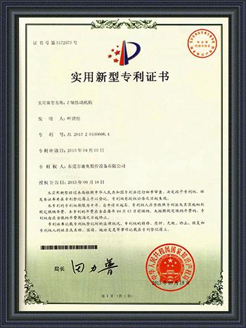 迪奥数控-Z轴转动机构专利证书