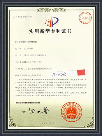 迪奥数控-新型精雕机专利证书
