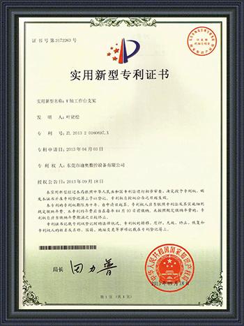 迪奥数控-Y轴工作台支架专利证书