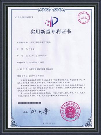 迪奥数控-一种用于数控机床的工作台专利证书