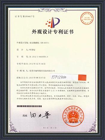 迪奥数控-双头精雕机专利证书