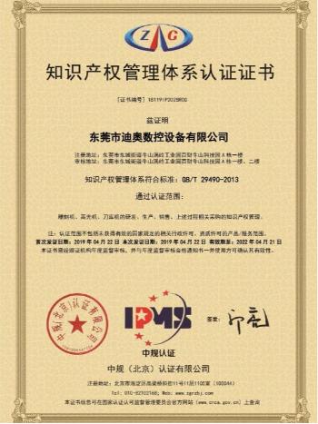 知识产权管理体系认证征书