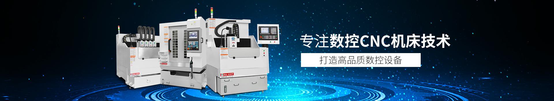 迪奥数控-专注数控CNC机床技术