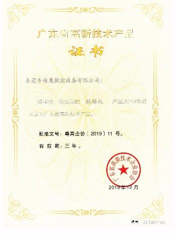 高新技术产品证书(精雕机)